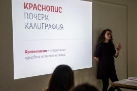 © Rosina Pencheva / studio PUNKT