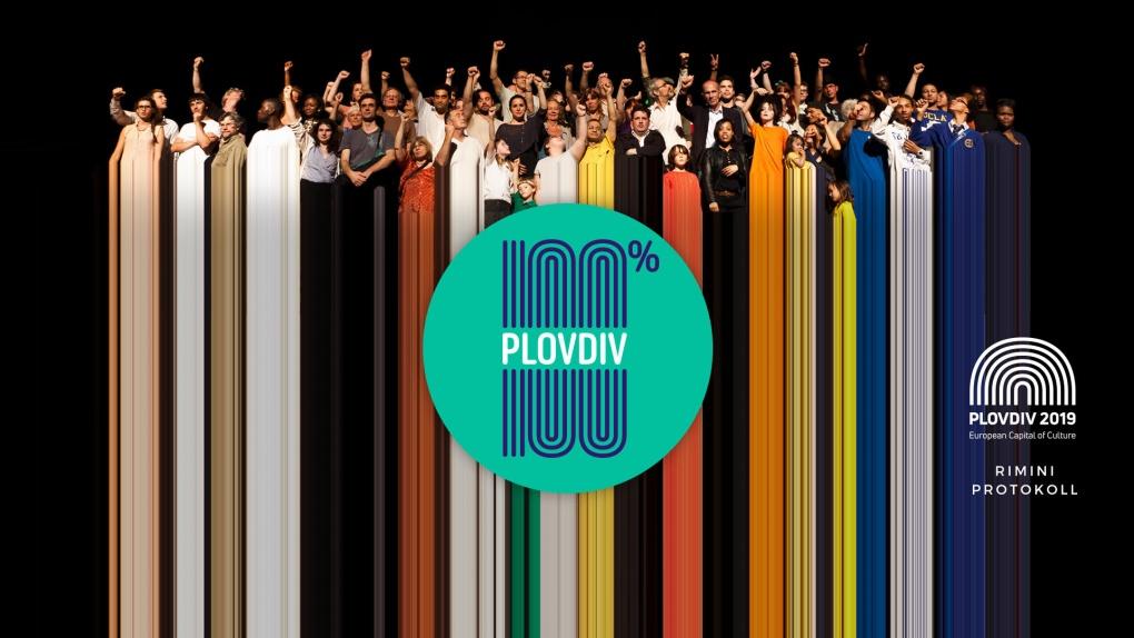 100 % Пловдив